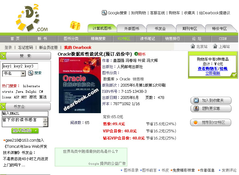 Dearbook预订页面
