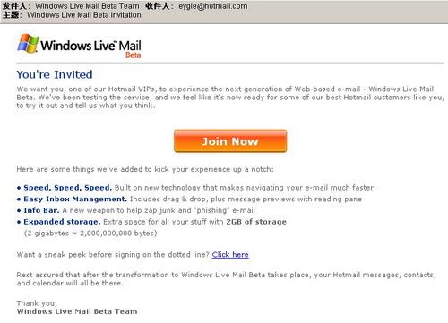 Windows Live Mail Invitation