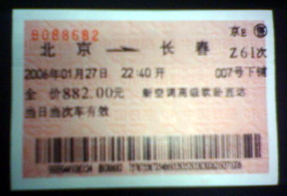 Piao2006.jpg