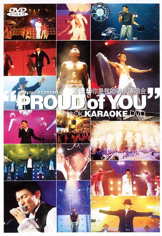 你是我的骄傲