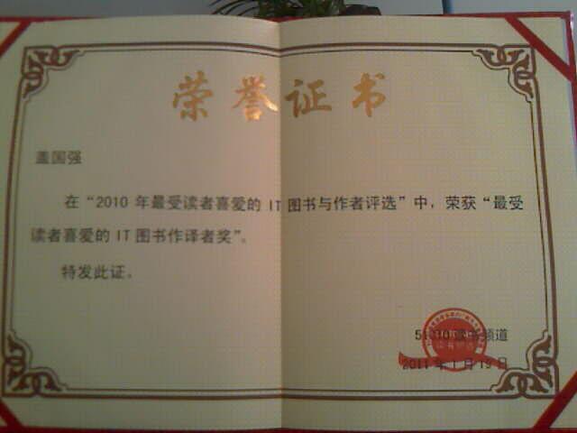 52CTO-2011.jpg
