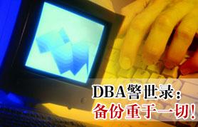 DBAbackup.jpg