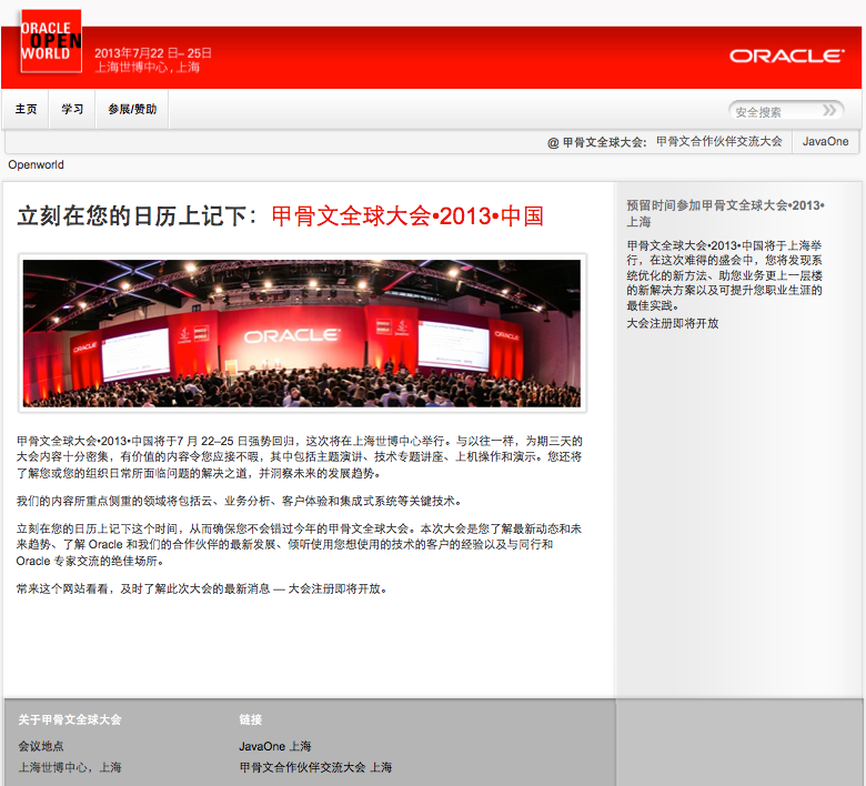 OOW2013Shanghai.png