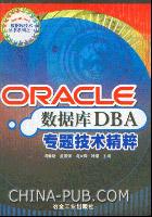 Oracle专题技术精粹