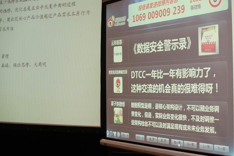dtcc2012-02.jpg