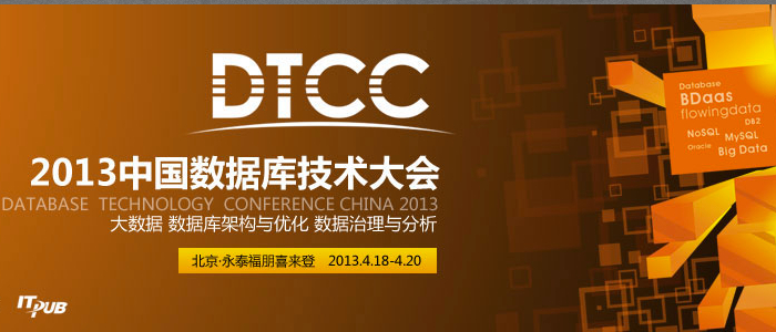dtcc2013.jpg