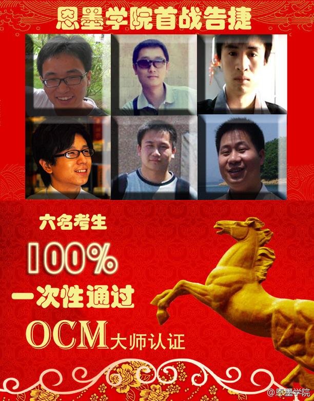 enmo_ocm_001.jpg