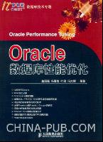 Oracle 数据库性能优化