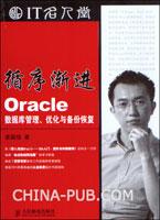 循序渐进Oracle