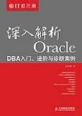 深入解析 Oracle